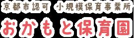 京都市 小規模保育事業所 おかもと保育園
